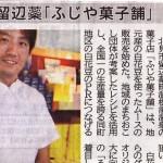 icatch-doushin-fujiyasan
