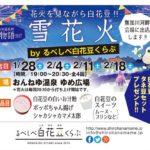 icatch-yukimonogatari2017-mameclub
