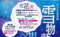 icatch-yukimonogatari-2019
