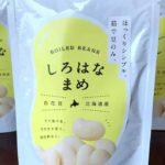 shirohanamame-drypack-new1